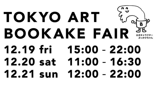 voilld_tokyo_art_bookake_fair_time